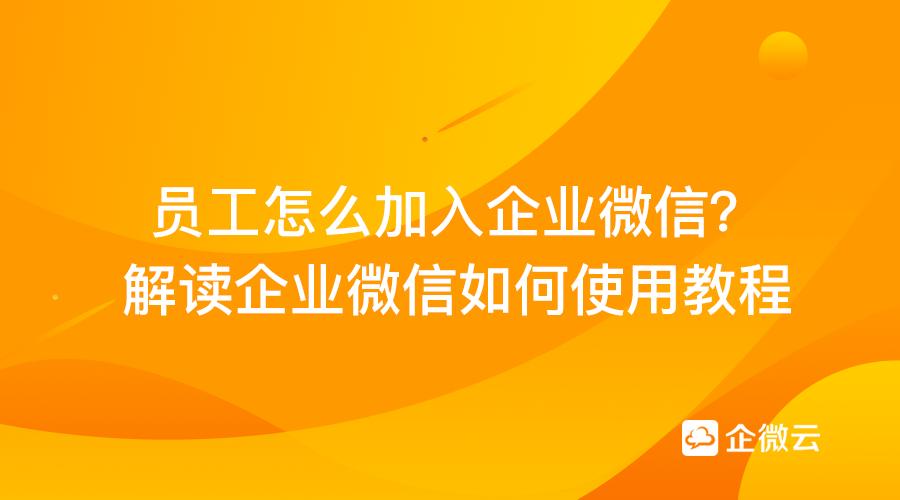 推广企业微信