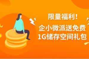 限量福利来啦!企小微派送免费1G储存空间礼包-先到先得!