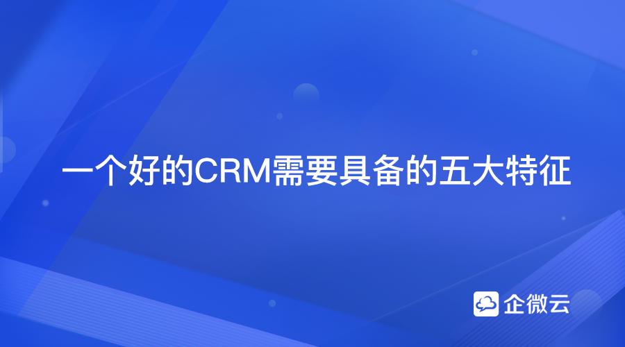 CRM软件特征