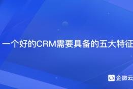 一个好的CRM系统需要具备的五大特征