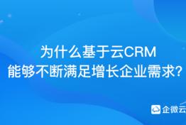 为什么基于云CRM能够不断满足增长企业需求?
