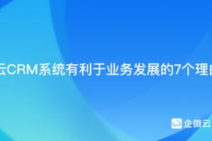 云CRM系统有利于业务发展的7个理由