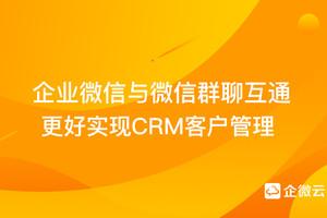 企业微信与微信群聊互通-更好实现CRM客户管理!