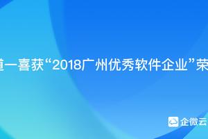 """道一喜获""""2018广州优秀软件企业""""荣誉"""