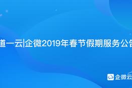 道一云|企微2019年春节假期服务公告