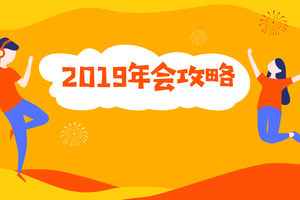 2019年会攻略:炫酷翻天3D签到+大屏幕抽奖+游戏提升全场逼格