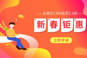新春钜惠福利-企微云CRM低至2.5折