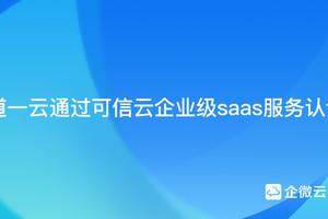 【喜讯】道一云通过可信云企业级saas服务认证