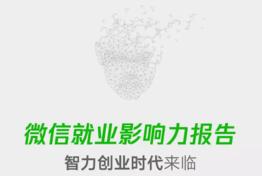 捷报-道一代表企业微信服务商生态,上榜《微信就业影响力报告》